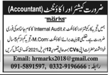 Casher And Accountant Jobs 2021 Apply Online