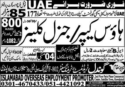 UAE Jobs 2021 For House keeper & General Cleaner Latest