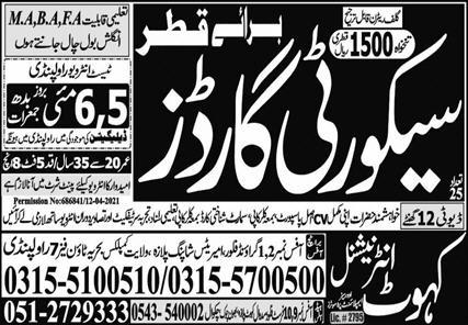 Security guards in Qatar May jobs 2021 latest advertisement