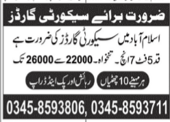 Latest Islamabad jobs for Security Guards May 2021 Advertisement