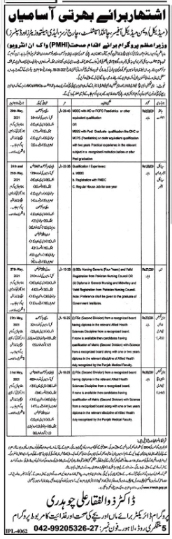 Women medical Officer, Child Specialist, Charge Nurses, Lady Health Visitors and Dispensor jobs May 2021 advertisement