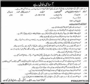 AFIT Rawalpindi  Jobs 2021 For Sanitary Worker Latest