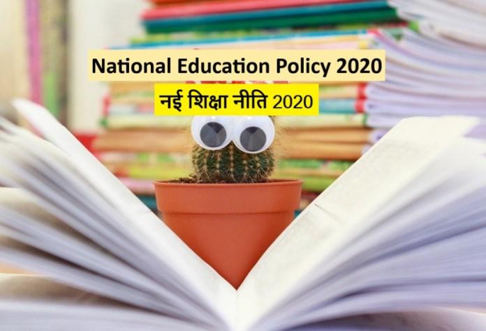 New National Education Policy 2020 - नई राष्ट्रीय शिक्षा नीति 2020