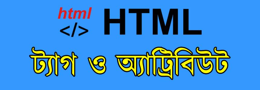 চতুর্থ অধ্যায় পাঠ-৫: HTML এর মৌলিক বিষয়সমূহ।