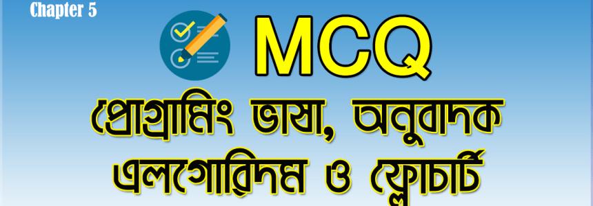 MCQ প্রোগ্রামিং ভাষাসমূহ, অনুবাদক প্রোগ্রাম, প্রোগ্রাম তৈরির ধাপসমূহ, এলগোরিদম ও ফ্লোচার্ট