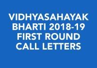 vidhtasahayak bharti