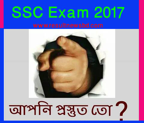 SSC Exam Routine 2017 Bangladesh Education Board