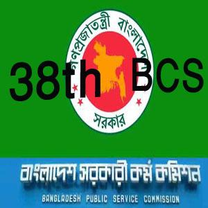 38th BCS Circular Result 2017 Bangladesh www-bpsc-gov-bd