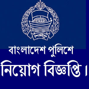 Bangladesh Police Constable Jobs Circular 2017  Exam Result