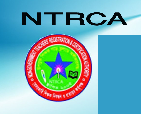 14th NTRCA Circular 2017- Non Government Teacher's Registrations Result
