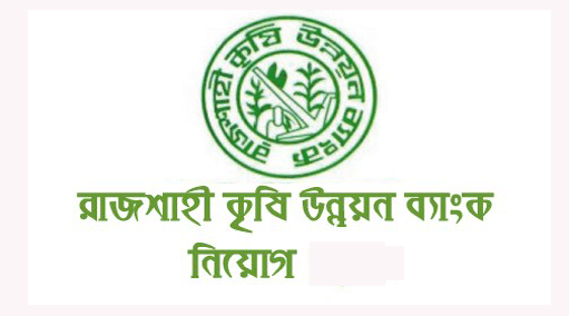 RAKUB Officer Written Result 2017