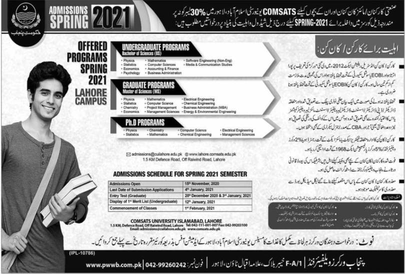 Comsats Labour Quota Scholarship And Admission Under Punjab Worker Welfare Board