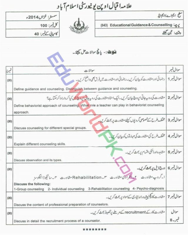 AIOU-MEd-Code-843-Past-Papers-Autumn-2014