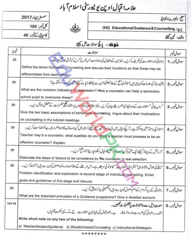 AIOU-MEd-Code-843-Past-Papers-Spring-2017