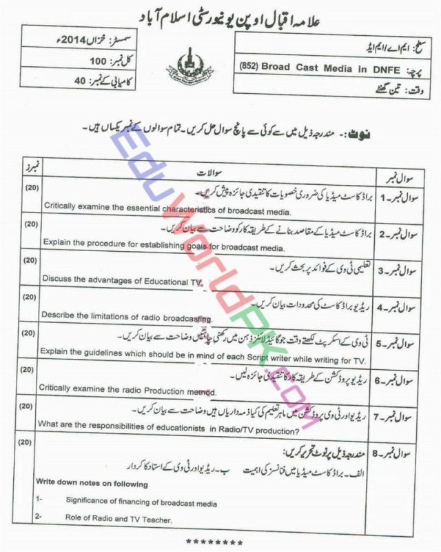 AIOU-MEd-Code-852-Past-Papers-Autumn-2014