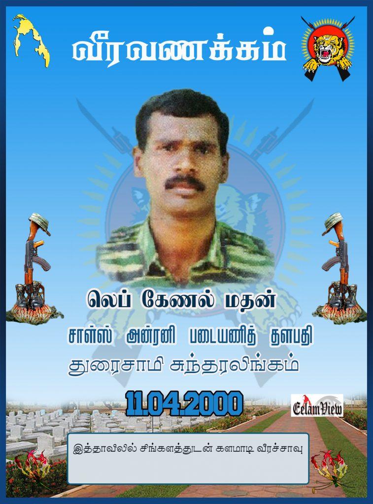 Lt Col Mathan