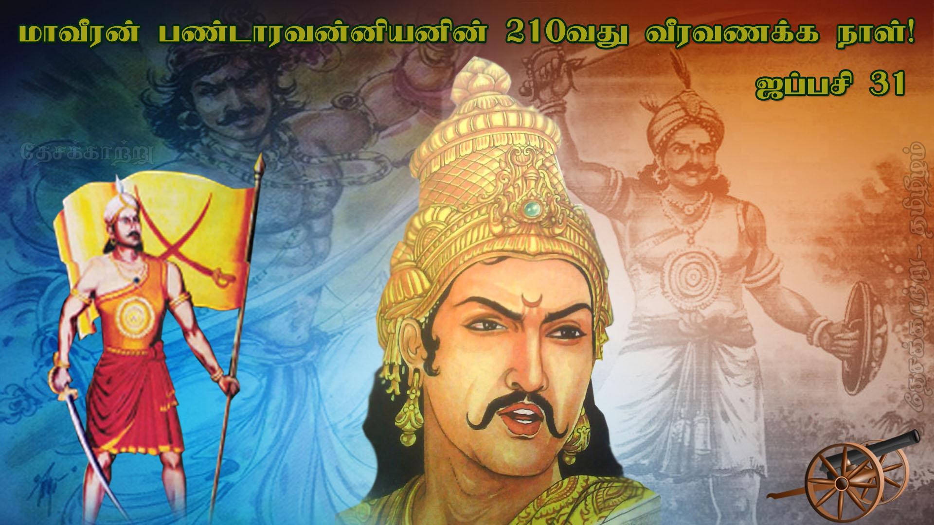 Vanni king Pandaara Vanniyan