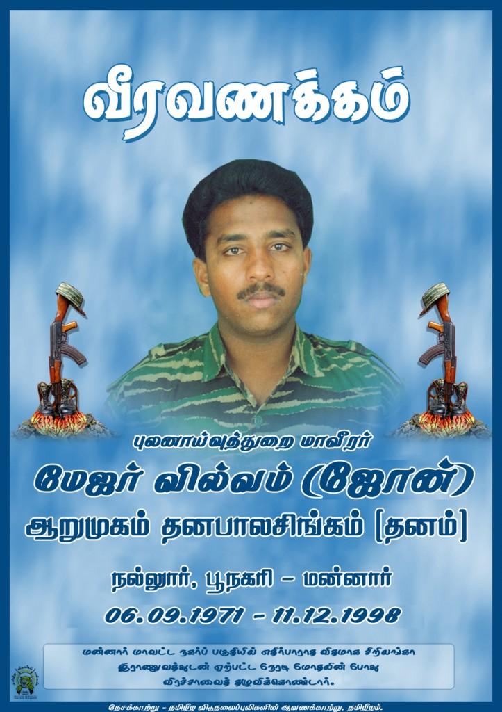 Lt Colonel Arichandran
