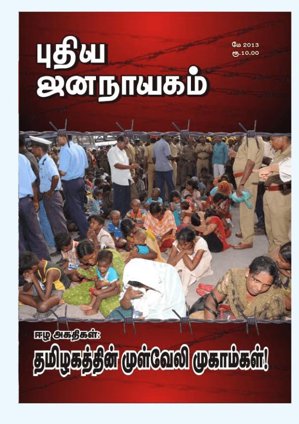 tamilnadu refugee jails
