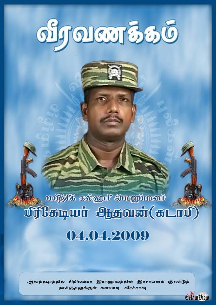 Brigadier Aathavan or gaddaffi