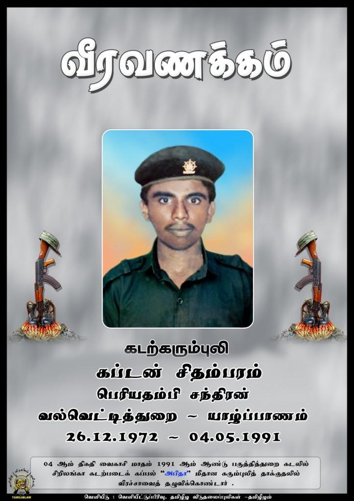 BT Cap-Sithamparam