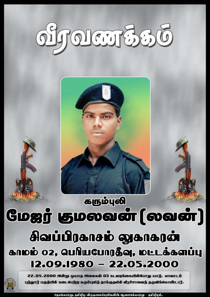 Major Kumalavan