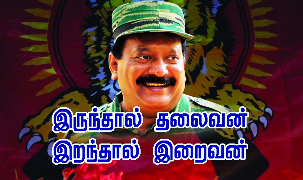 prabakaran god