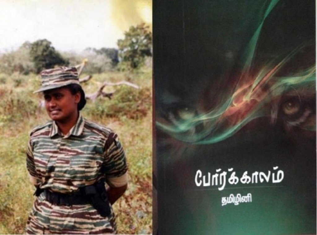 thamilini book