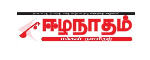 Eelanatham-news-paper