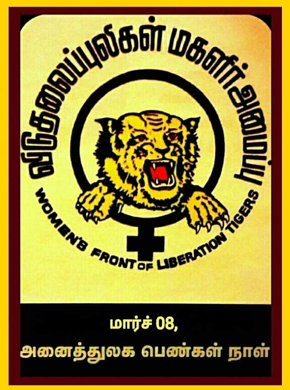 ltte women brigade