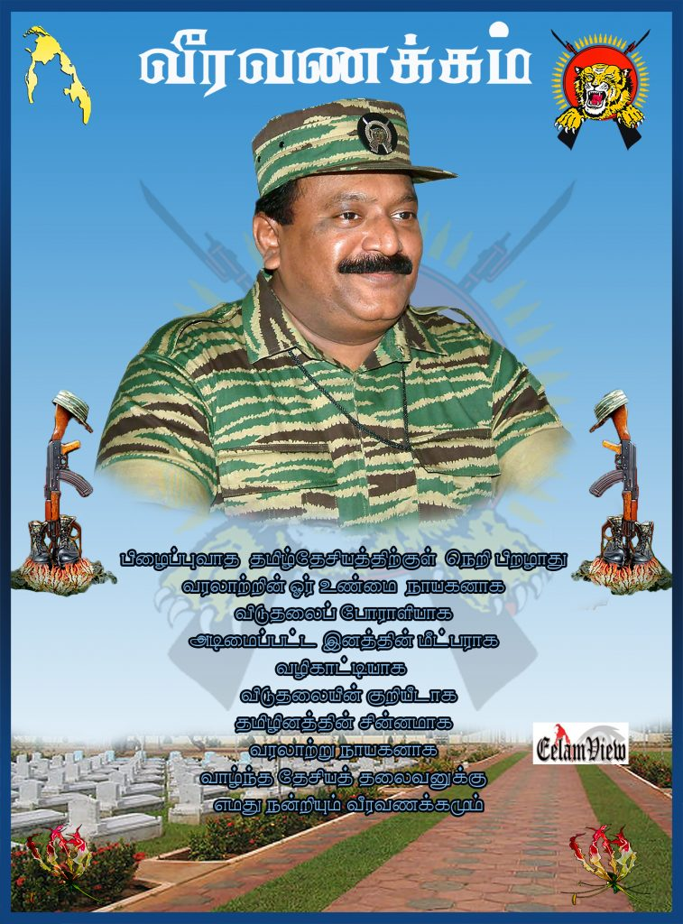 Tribute to Prabhakaran in tamil 1