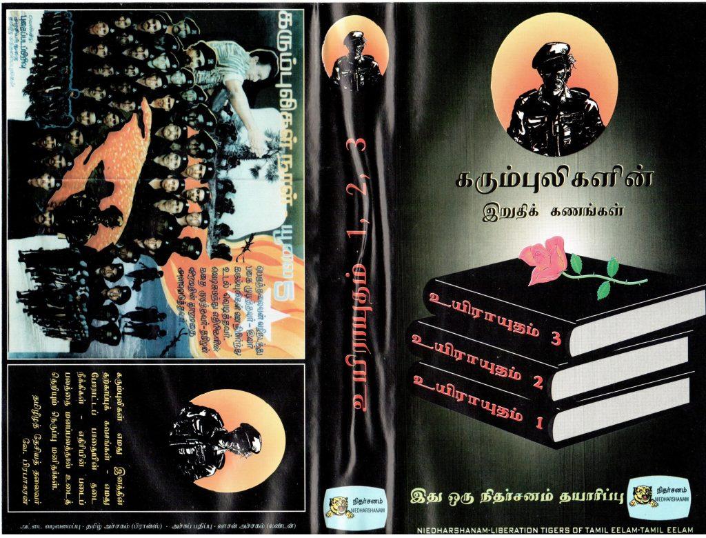 black-tigers-1-3