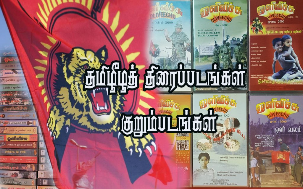ltte-short-films-movies