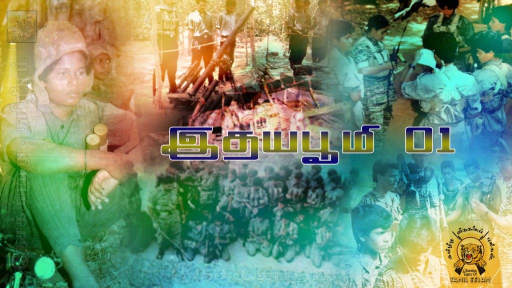 ithaya-boomi-01