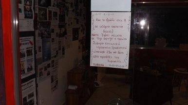 Xoros-Politistikon-(16)