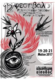 12ο Φεστιβάλ Πολιτιστικών Ομάδων ΦΕΠΑ
