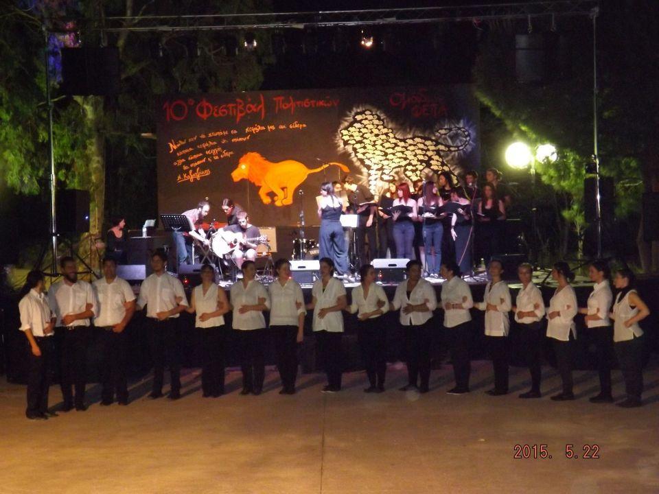 Ομάδα Παραδοσιακών χορών ΠΟΦΕΠΑ