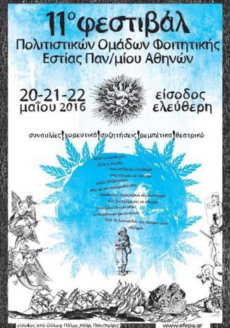 11o Φεστιβάλ Πολιτιστικών Ομάδων ΦΕΠΑ αφίσα