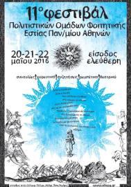 11o Φεστιβάλ
