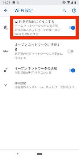 WifiAuto2