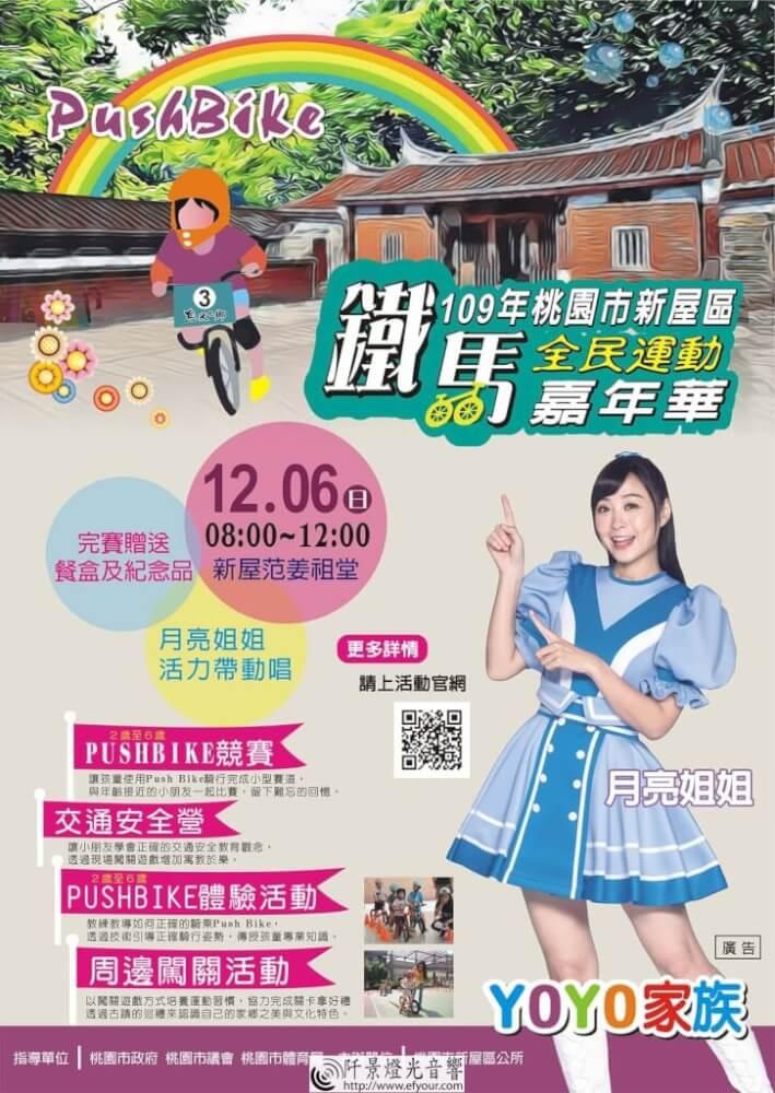 109年新屋區小鐵馬嘉年華-PushBike幼兒滑步車 -阡景