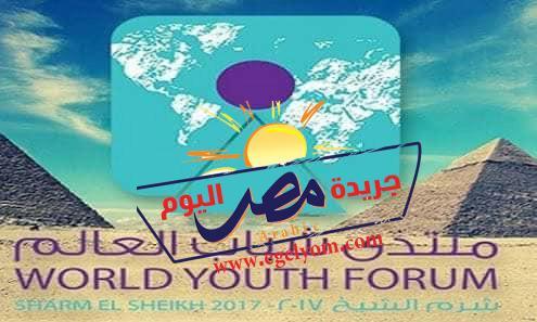 إنطلاق فعاليات منتدي شباب العالم |