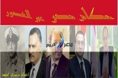 حكام مصر عبر العصور (1)   |