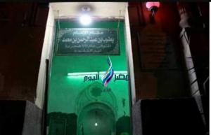 نشوب حريق داخل ضريح سيدي يعقوب بن عبد الرحمن |