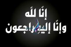 """مصر اليوم العربية..واجب عزاء للصحفية """" أسماء فكري السيد"""" في وفاه عمها  """