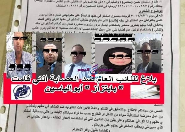 """بلاغ للنائب العام ضد العصابة التي قامت بابتزاز """" أبوالياسين """"  """