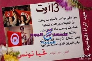 """جمعية """"حس"""" الثقافية الشعبانية تحتفل بعيد المرأة التونسية تحت عنوان تجليات أنثوية.  """