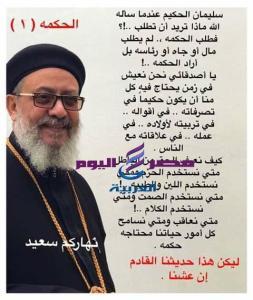 """الاطلالة الأولى للقمص بطرس بطرس بعنوان """"الحكمة""""  """