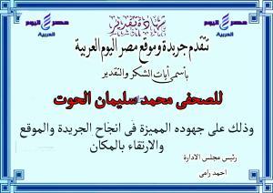 تكريم فريق عمل جريدة وموقع مصر اليوم العربية |