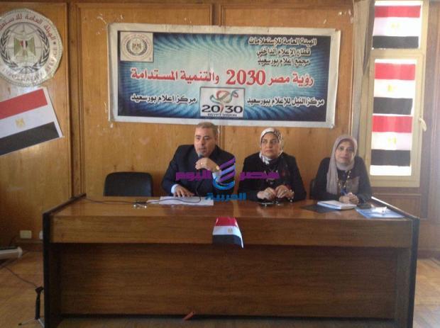 ندوة عن التنمية والمشروعات القومية الكبرى بمجمع اعلام بورسعيد  